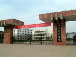 郑州白求恩医学院